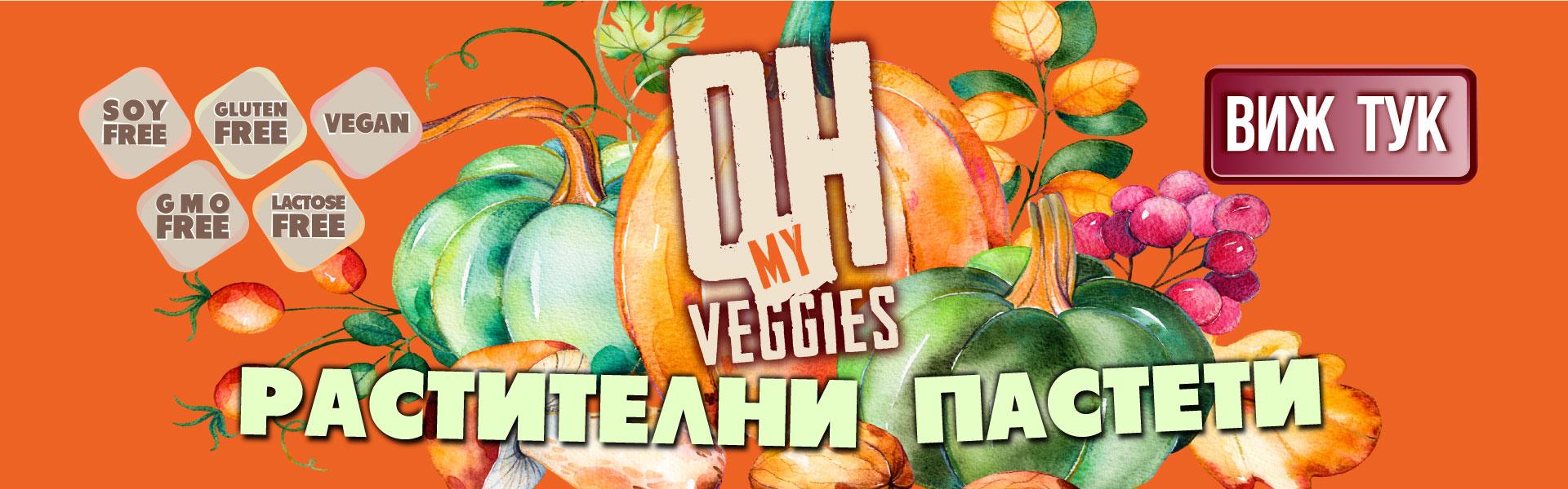 Vegan-pasteti-Oh-my-veggies-kompyutar