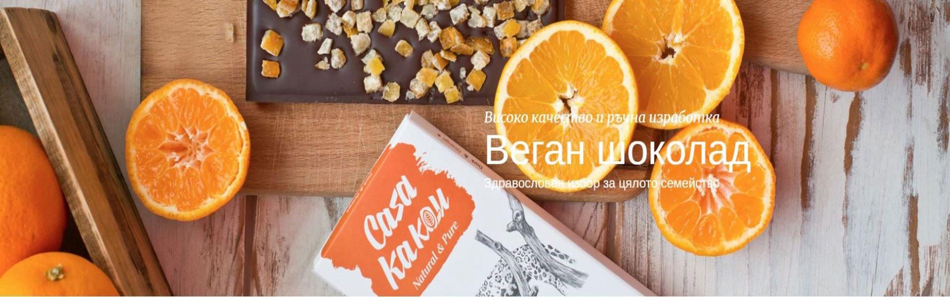 Naturalen-shokolad-s-portokalovi-korichki-Dr-Keskin-Desktop-Large-Vizh-promotsiite