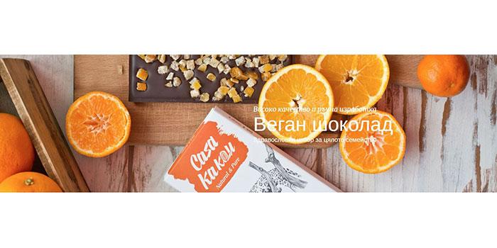 Naturalen-shokolad-s-portokalovi-korichki-Dr-Keskin-Mobile-Vizh-promotsiite