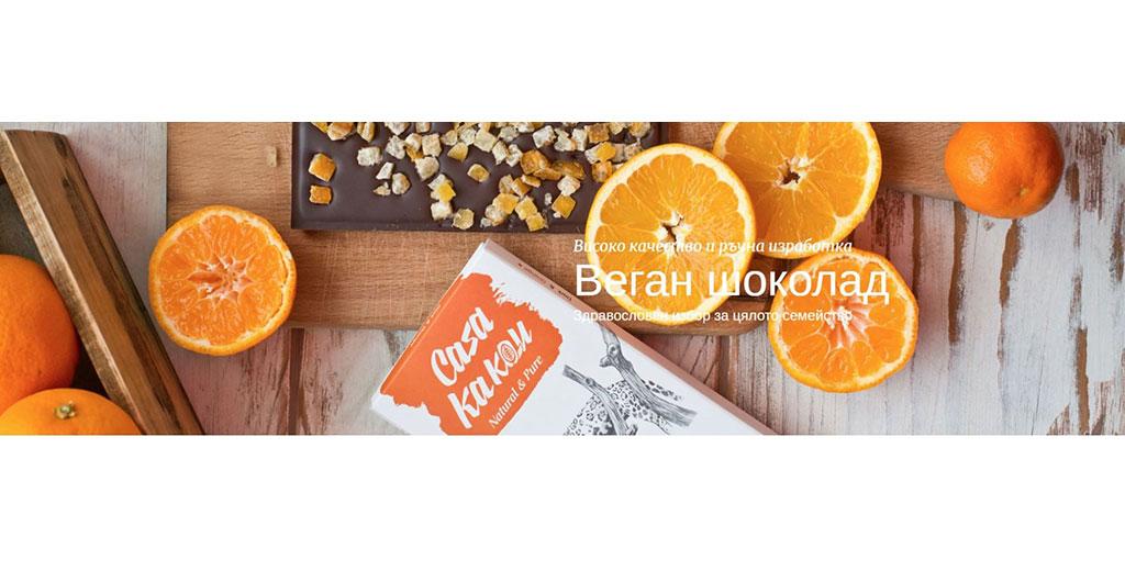 Naturalen-shokolad-s-portokalovi-korichki-Dr-Keskin-Notebook-Vizh-promotsiite