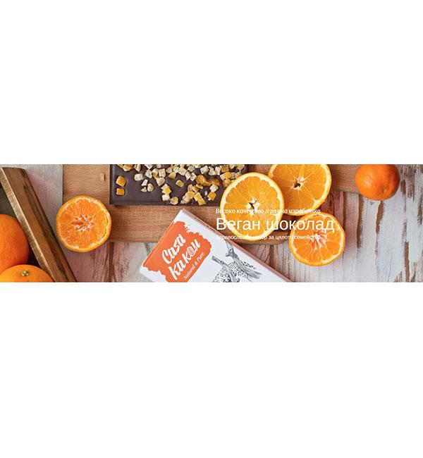 Naturalen-shokolad-s-portokalovi-korichki-Dr-Keskin-Tablet-Vizh-promotsiite