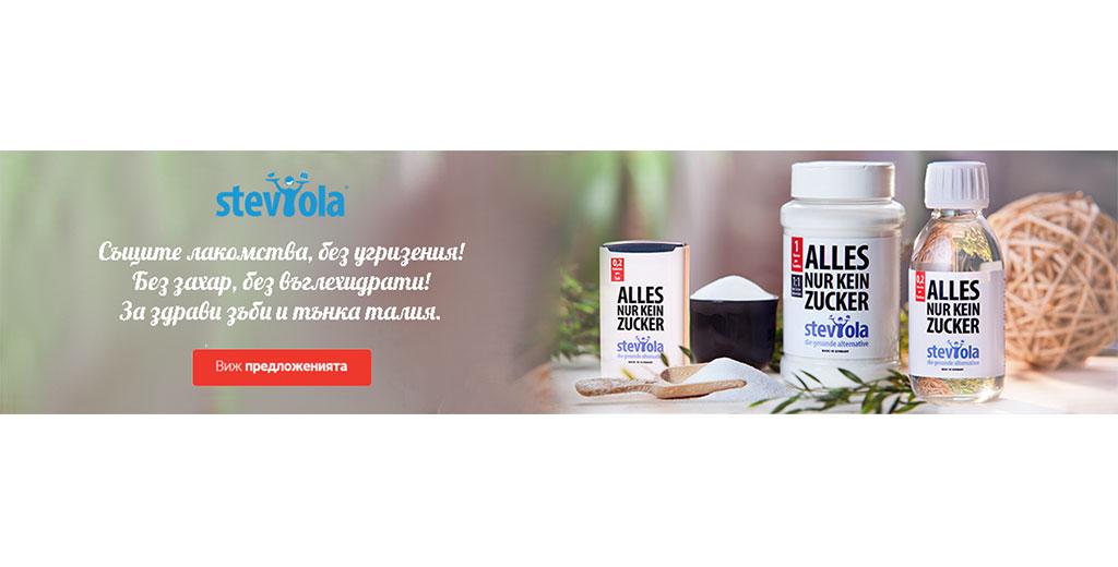 Steviola-podsladitel-Dr-Keskin-Notebook-Vizh-promotsiite