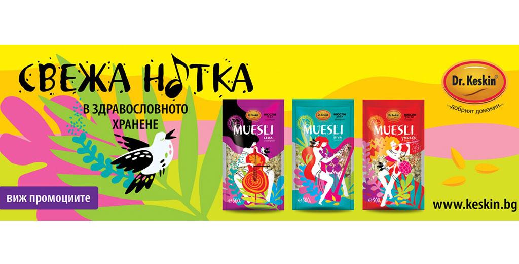 Svezha-notka-v-zdravoslovnoto-khranene-s-Dr-Keskin-notebook