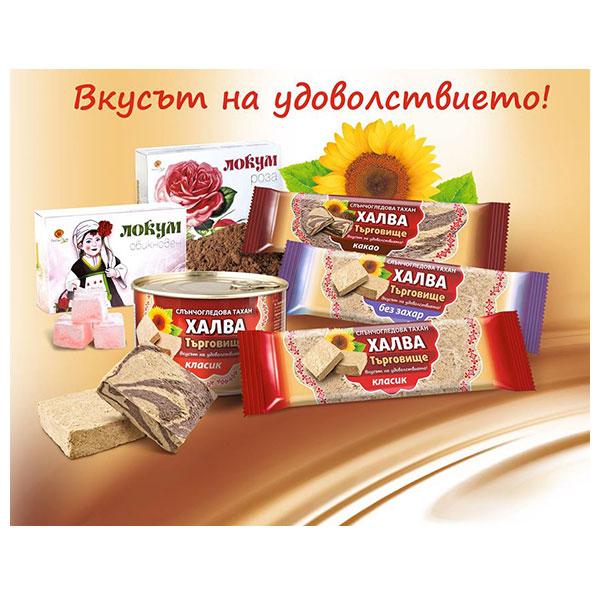 Halva-Targovishte-The-taste-of-pleasure