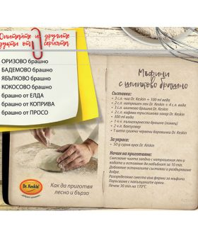 Rosehip-muffins-Dr-Keskin