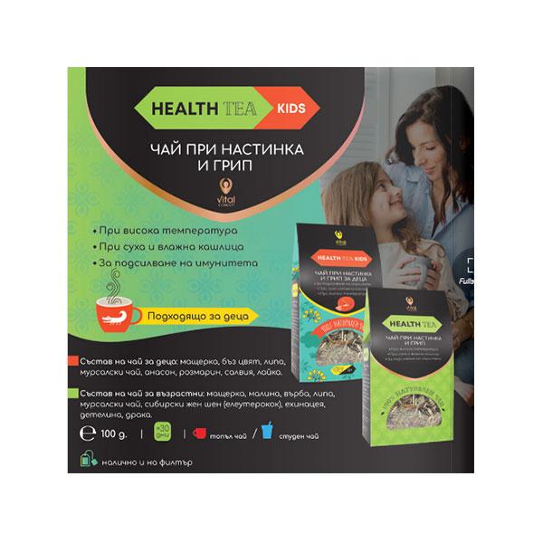 "Чай за деца при настинка грип и кашлица ""Health Tea Kids"", Витал Консепт, 100гр"